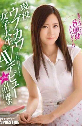 DIC-023 Miss Campus 8 Head And Body Slender! !Active Ubukawa College Student AV Debut Yuki Yoshida