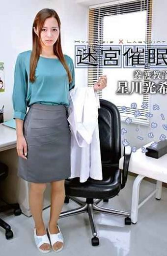 ANX-104 Labyrinthine Hypnotic School Teacher Miki Hoshikawa