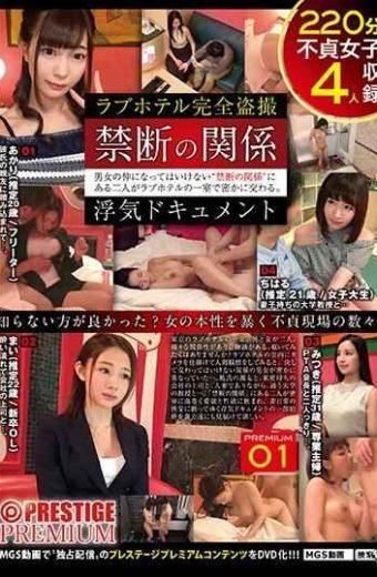 DNW-009 Love Hotel Complete Voyeurism Documentation Forbidden Relationship