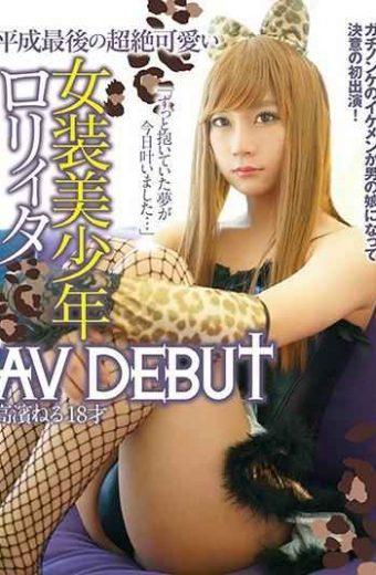 BLMC-018 Heisei's Last Transcendent Pretty Girls Cute Boyfriend Rita AV DEBUT Takahama Neru 18 Years Old