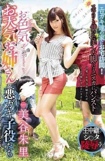 GVG-770 Oshiki Weather Sister And Evil Brush Children Shimisato Miya