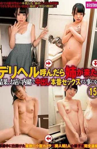 SIS-092 My Older Sister Came When I Called Deriher!As A Result You Will Have Sex With A Shop Keeper With Real Cumshot 15