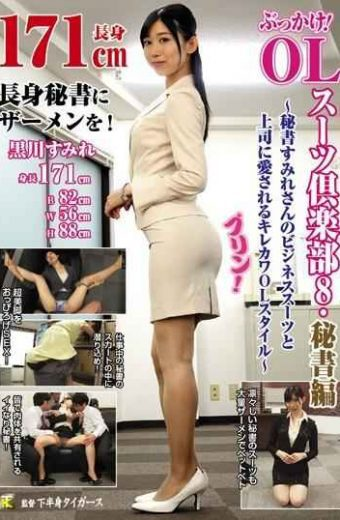 KTB-010 Bukkake! OL Suit Club 8  Secretary Edition  Secretary Sumire's Business Suit And Boss Loved Kirekawa OL Style  Sumire Kurokawa