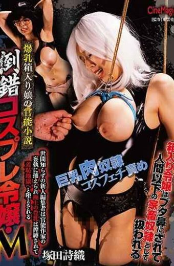 CMN-193 Big Breasts Boxed Girl's Sensuality Novel Perversion Cosplayer Lady  M Tsukada Shogori
