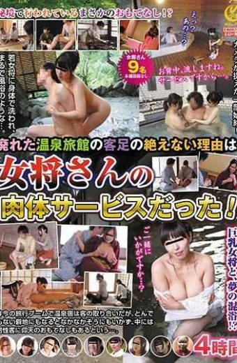YLWN-044 The Constant Reason For The Absence Of A Hot Spring Inn At The Inn Was A Female Servant's Physical Service!4 Hours