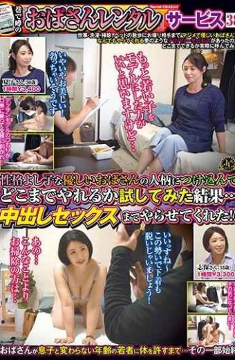 """MEKO-98 """"Aunt Rental"""" Service Of Rumors In The Street 38 As A Result Of Trying To Fit Into The Character Of A Gentle Lady Who Is Characterful Yoshiko I Tried To Do What I Can Do … I Brought It Up To The Inside Sex Sex! !"""