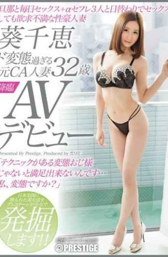 SGA-025 De Transformation Too Original CA Wife Aoi Chie Of 32-year-old AV Debut 70-year-old Husband And Daily Sex   Saffle 3 People And Also Frustration Of The Sexual Australia To Sex In Daily Married Woman