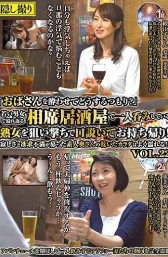 """MEKO-99 """"What Are You Planning To Do With Your Lady Getting Drunk""""Take Away And Take Away A Milf Who Is Drinking Alone In A Tavern That Overflows With Young Men And Women And Takes It Home!Loneliness And Frustration Are Solicited Amateur's Dry Body's Body Gets Wet Often! !VOL.22"""