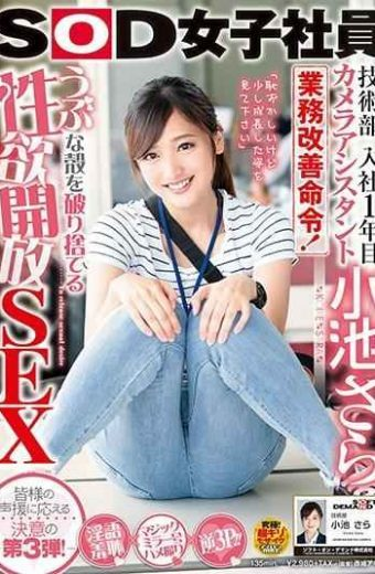 SDMU-897 SOD Female Employee Engineering Department First Year Entered Camera Assistant Koike Et Al. Improvement Order!Sexual Desire To Break Apart Naive Shells Open Sex