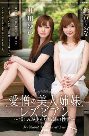 JUC-387 Yui Ikawa Riona Sound Of A Bell – Erotic Lesbian Sisters – Sisters Of Hatred Born Of Love And Hate