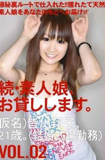 MAS-004 Daughter Amateur Continued And Then Lend You.VOL.02