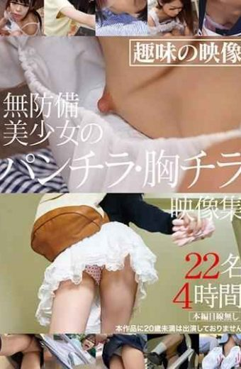 IBW-697Z IBW-697z Unprotected Beautiful Girls' Panchira  Chest Clip Image Collection 4 Hours