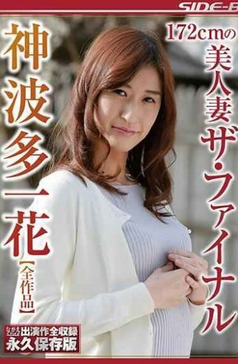 NSPS-759 172 Cm Beauty Wife The Final Final Kannabe Kazuhana All Works