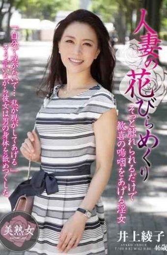 MYBA-004 Housewife's Petal Turnover Ayako Inoue