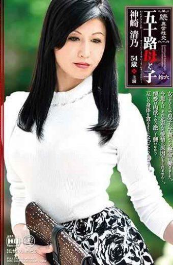 NMO-17 Continued  Abnormal Sexual Intercourse Mother And Child Kenoko Kanzaki Kiyoshi