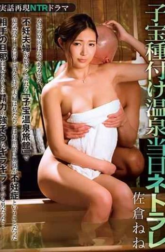 TRUM-019 Real Story Reproduction NTR Drama Kozue Type Hot Spring Day Neetrares Sakura Nene