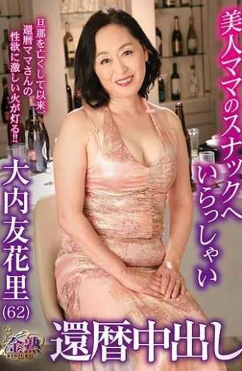 VNDS-5172 Go To Snacks Of Beautiful Moms Cumshot In The End Of The 60th Tomori Ouchi