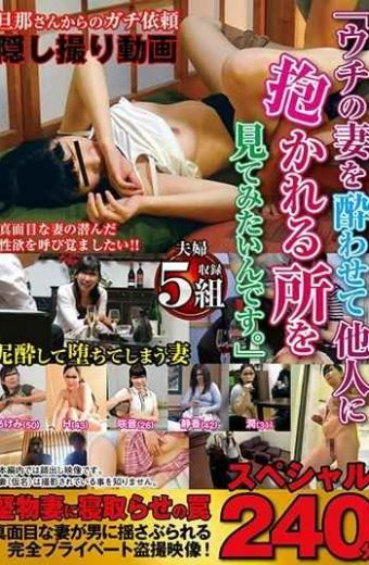 """MGDN-094 Request From A Husband Guy Asking For A Secret Movie """"I'd Like To See The Place Where I Get Drunk With My Wife And Be Held By Others.""""Special 240 Minutes"""