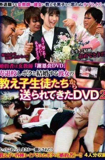 "POST-466 My Fiance Is A Female Teacher ""Thanksgiving Party DVD"" Suspended From School And Her Mother Is Marrying Me She Is Sent From Students DVD 2"