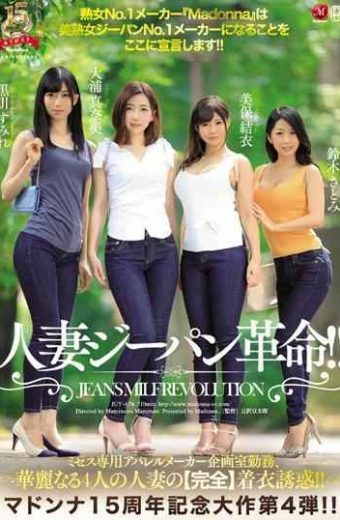 """JUY-674 Madonna 15th Anniversary Commemoration Episode 4th Bullet! ! Housewife Jeans Revolution! ! Worked For Mrs. Apparel Manufacturer Planning Room Miraculous 4 Married Wives' Perfect Clothing Temptation! ! Milf No.1 Manufacturer """"Madonna"""" Declares Here To Become A Beautiful Women's Jeans No.1 Manufacturer! !"""