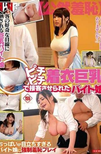 FSET-797 Openly Shameless Clothespieces Clothing Byte Girls Who Have Been Hospitalized With Big Tits
