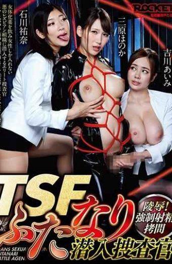 RCTD-167 TSF Futanari Sneakin Investigator Minohara Honoka Yoshikawa AIOMI Ishikawa Yuna