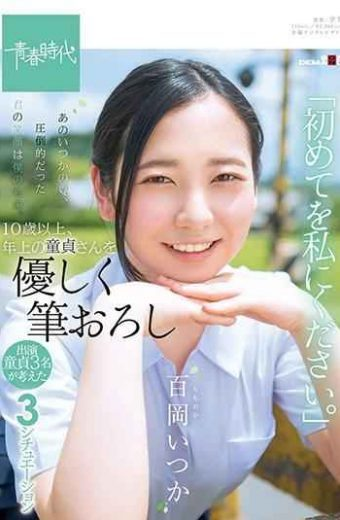 """SDAB-074 That Someday Summer Your Overwhelming Smile Was Mine. Momoka Momoka Oka Someday I Will Over 10 Years Old Gracefully Brush My Older Virgin """"Please Give Me The First Time."""""""