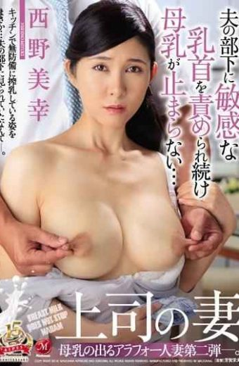 JUY-686 Alaphorn Married Woman Second Mother's Milk. My Husband's Men Continue Breaching Sensitive Sensitive Nipples … My Boss's Wife Nishino Miyuki