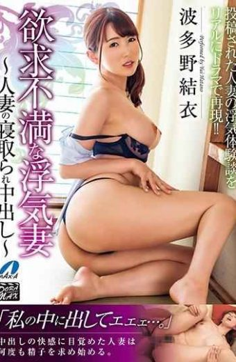 XVSR-431 Frustrated Cheating Wife  Married Couple Caught In A Crowd  Yui Hatano