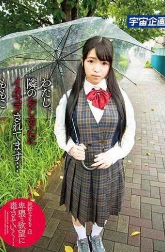 MDTM-449 IThe Uncle Next Door Is Being Scratched … Momoko Momoko Momoko