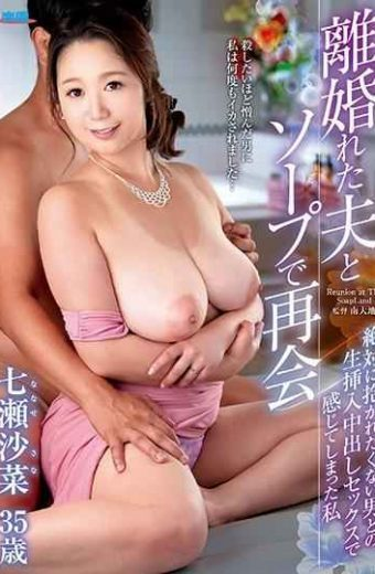 FUGA-27 I Reunited With My Husband Who Got Divorced waka And Reunited With A Man Who I Do Not Want To Be Held Absolutely Raw Insertion I Caught Myself In Cumshot Sex Sawachi Nanase
