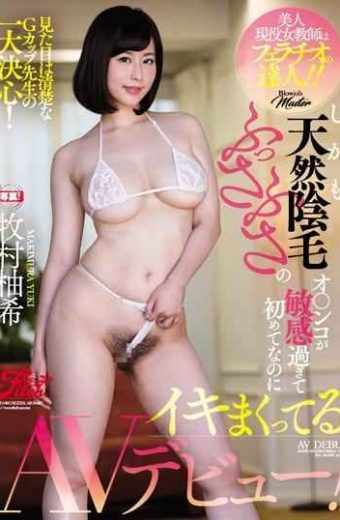 JUFD-986 A Beautiful Working Woman Teacher Is A Master Of A Blowjob! !Moreover It Is The First Time That Ozuko Of Natural Pubic Hair Stuff Is Too Sensitive. Yuki Makimura