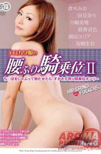 ARMG-110 II Cowgirl Daughter Pretend Waist Erokawa