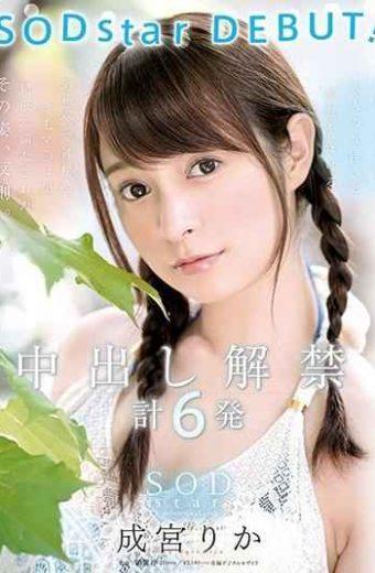 STARS-007 Rika Narimiya SODstar DEBUT! Campaign Lifts Total 6 Shots