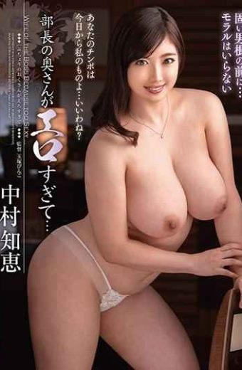 VEC-333 Director's Wife Is Too Erotic … Tomoe Nakamura