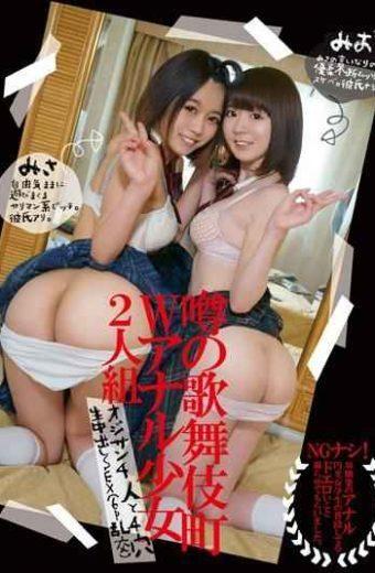 KTKL-043 Rumorous Kabukicho W Anal Girl 2 People Odysan 4 And 4 Hole Cum Inside SEX 6 P Orgy
