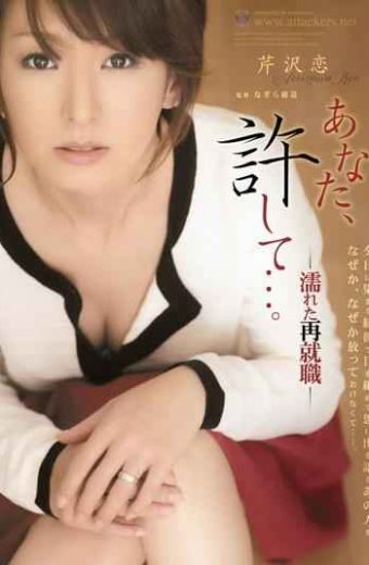 RBD-189 You Forgive Me …. – Serizawa Love – Wet Re-employment
