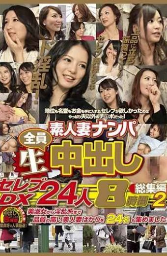 WA-342 Out Amateur Wife Wrecked Live In Celebrity DX24 People 8 Hours Omnibus 2