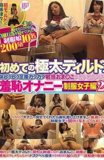 CLUB-522 First Time In Extremely Thick Dildo Body Bikubiku Feet Gokugaku Sensitive Omen  This Tororo Immediate Shy Masturbation Uniform Women's 2
