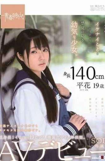 SDAB-076 Height Of 140 Cm Young Girl Falling Into A Feeling Like Ikenai Doing Something. Hirahana Town Hana 19 Years Old SOD Exclusive AV Debut