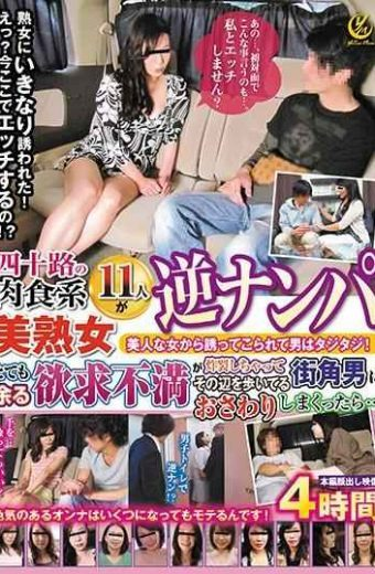 YLWN-049 Eleven Carnivorous Beauty Mature Women In The Forty-four Ways Reversed Four Hours