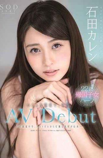 STARS-013 Ishida Karen AV Debut