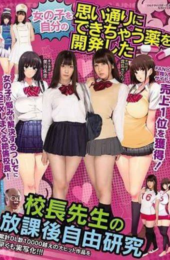MUDR-059 Principal Who Developed A Medicine That Can Make A Girl As She Wants Herself After School Free Study Free Mamiya Akira Kirishima Sakura