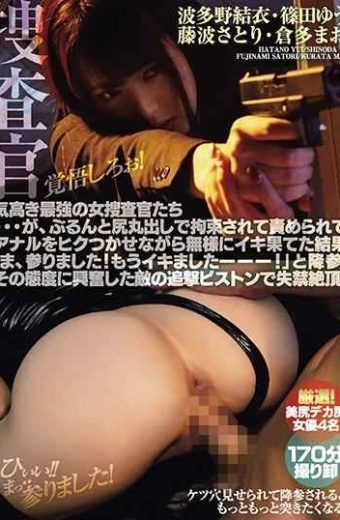 """MIAE-345 The Nobler And The Strongest Female Investigators … Were Bullied And Assaulted And Accused And Swallowed Anal With An Irritating End Result As A Result Of """"endlessly!I Already Got It! """"And Surrender!Involuntion Of Enemies Excited By Their Attitude Pistress Of Pistons Crank Incontinence!"""