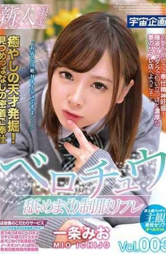 MDTM-450 Lolita Licking Uniform Uniform Refre Vol.003 Miyo Ichijo