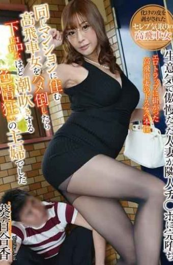 AQSH-028 It Was A Housewife Of A Carnivism Crazy Squirting Vulgarly If You Defeated A High-ranking Woman Living In The Same Apartment Ao Yuka