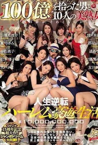 JUY-703 Madonna 15th Anniversary Celebration! !Co-starring Jumbo Dream! ! Man Who Picked 10 Billion And Ten Beautiful Milfs Reversed Life Harem Live Life