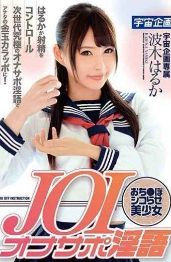 MDTM-453 JOI Onasapo Hypocritical Lettering  Poko Shikorashiru Beautiful Girls Haruka Haruka