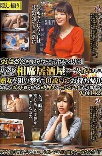 """MEKO-103 """"What Are You Planning To Do With Your Lady Getting Drunk""""Take Away And Take Away A Milf Who Is Drinking Alone In A Tavern That Overflows With Young Men And Women And Takes It Home!Loneliness And Frustration Are Solicited Amateur's Dry Body's Body Gets Wet Often! !VOL.24"""