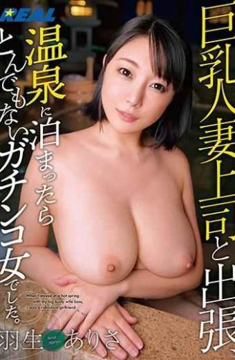 XRW-609 When I Stayed At A Hot Spring With My Big Busty Wife Boss I Was A Ridiculous Girlfriend.Hanyu Arisa